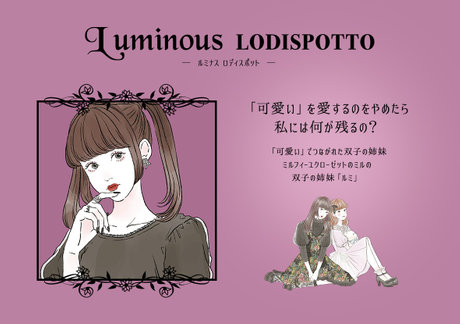 Luminous by LODISPOTTO